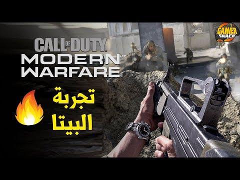 Modern Warfare ????تجربة كود