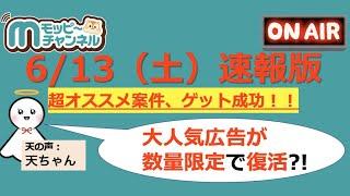 【速報】今週のおすすめベスト4!!期間限定!!数量限定!!見逃せないっ!