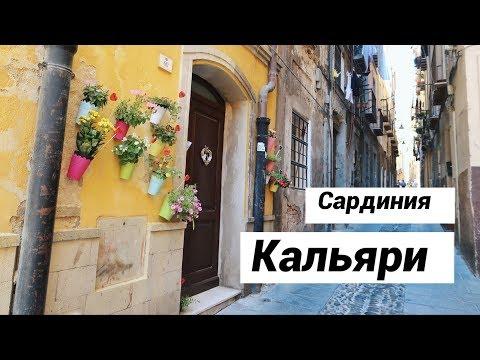 Кальяри // Необыкновенный город с сюрпризами на каждом шагу