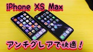 iPhoneXSMaxをアンチグレアで快適に!!