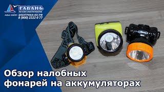 Обзор налобных аккумуляторных фонарей