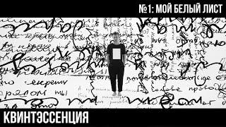 """""""Квинтэссенция"""" Сергея Бабкина. №1 Мой белый лист"""