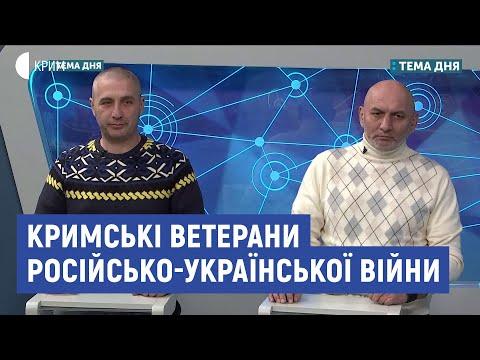 Кримські військові в ООС | Халілов, Шукурджиєв | Тема дня