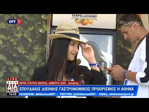 TASTE OF ATHENS: Η μεγαλύτερη γαστρονομική γιορτή της πόλης Ι ΕΡΤ