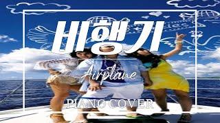 비행기(거북이) l 피아노 커버(Piano cover) by 훈띵