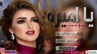 شيله رقص||يــا امــيــره||شيلات فرح جديد 2019