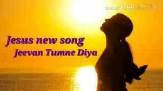 Jeevan Tumne Diya Hai sambhaloge Tum Jesus new song