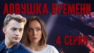 Ловушка времени - серия 4 (2020) HD