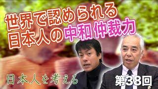 第38回 世界で認められる日本人の中和仲裁力