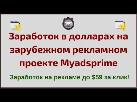 Заработок в долларах на зарубежном рекламном проекте myadsprime