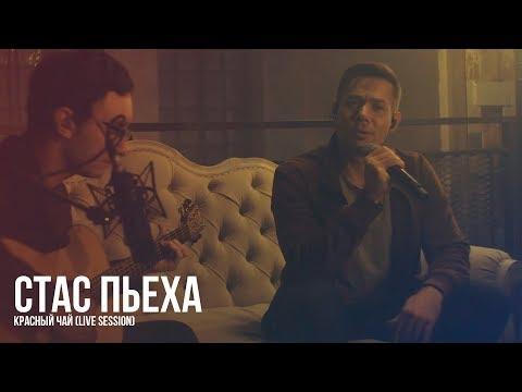 Стас Пьеха - Красный чай (Live session)