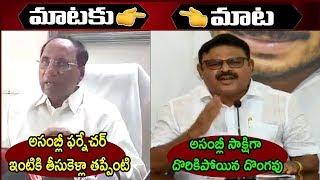 Ex Speaker Kodela Siva Prasad VS MLA Ambati Rambabu   AP Assembly Furniture Issue    Cinema Politics