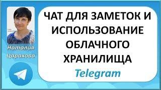 чат для заметок в telegram / использование облачного хранилища
