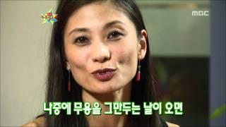 The Guru Show, Kang Soo-jin(2), #10, 강수진(2) 20081119