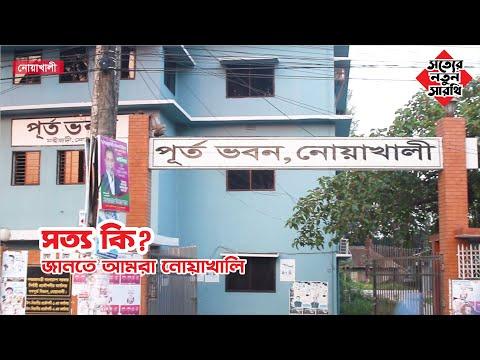 জানতে চাই সত্য কি | নোয়াখালী ২য় পর্ব | সত্যের নতুন সারথি