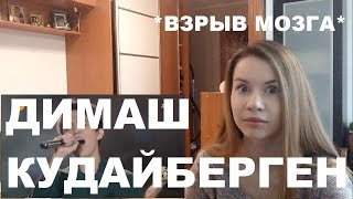 ДИМАШ КУДАЙБЕРГЕН Reaction (1-2 тур)