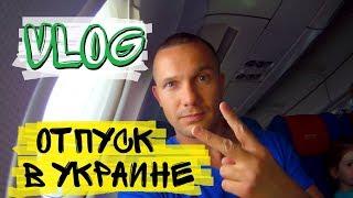 Как Русские живут в Украине. Отпуск в Украине. Русские едут в Украину.