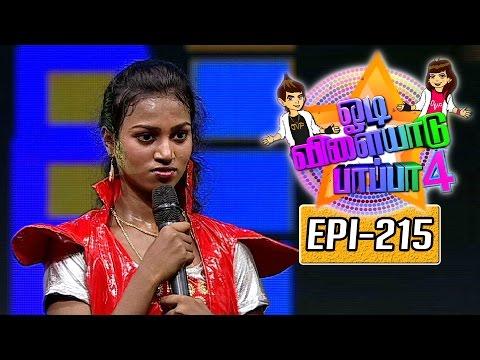 Odi-Vilayadu-Pappa-Season-4-Epi-215-Siva-Sakthi-Dance-Show-14-06-2016