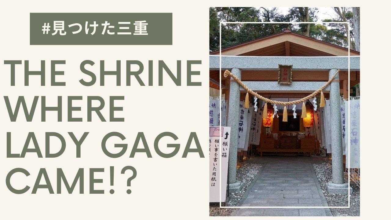 #見つけた三重 女性の願いを叶えてくれる神社A shrine that grants one woman's wish. Lady Gaga is said to have visited here.