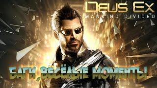 """Deus Ex Mankind Divided """"Баги, Приколы"""""""