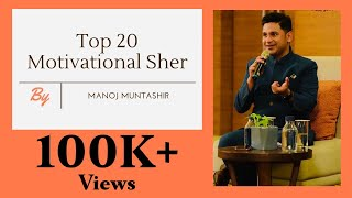 Top (20) Motivational Sher | Manoj Muntashir | Urdu Shayari | Hindi Kavita