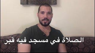 حكم الصلاة في مسجد فيه قبر | عبدالله رشدي-abdullah rushdy