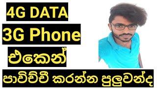 How To 4G Data 3G Phone Sinhala