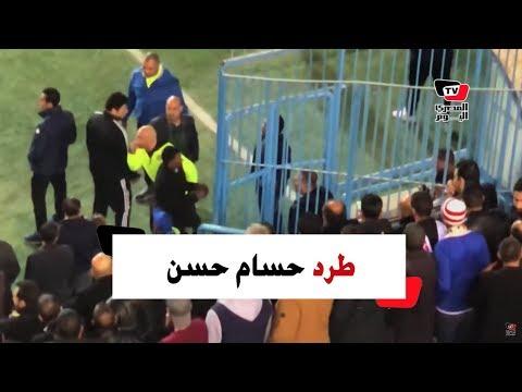 لحظة طرد حسام حسن من مباراة الزمالك وبيراميدز
