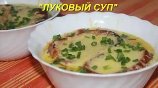 Луковый суп - простой рецепт