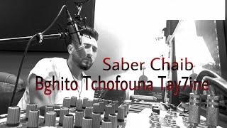 Saber Chaib - Bghito Tchofouna Tay7ine (Lyrics Music Video) | صابر الشايب - بغيتو تشوفونا طايحين تحميل MP3