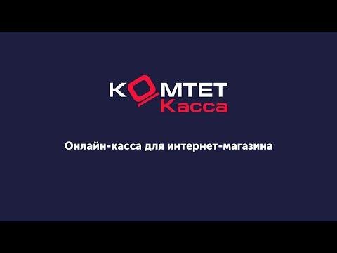 Видеообзор КОМТЕТ Касса
