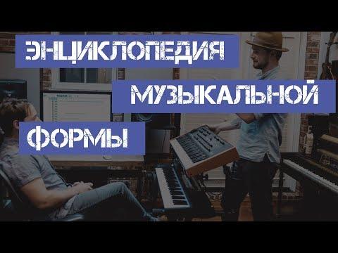 Музыкальная форма - энциклопедия видеокурсов видео