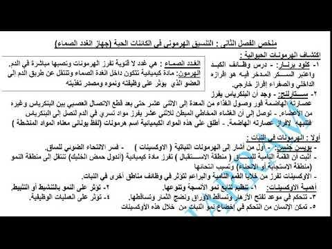 أحياء 3 ثانوي ( الهرمونات في النبات ) أ حمدي عبد الغني راديو الإذاعة التعليمية 15-04-2019