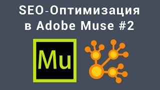 Adobe muse продвижение сайта бесплатное продвижение сайтов яндекс