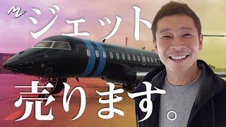 #06【価格応相談】前澤がガチでプライベートジェット売ります。