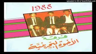 اغاني طرب MP3 فرقة الإخوة البحرينية - مريت على بابكم   Al Ekhwa Band - mryt 3la bab تحميل MP3