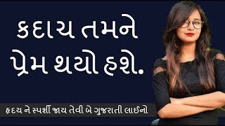 Best Heart Touching Lines In Gujrati About True Love In Gujrati