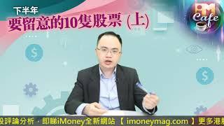 【iMoney Cafe】下半年要留意的10隻股票 (上)