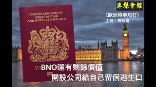BNO還有剩餘價值  開設公司給自己留個逃生口(二之一)