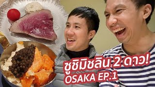 ซูชิ 2 ดาวมิชลิน! ที่ต้องกินเมื่อไปโอซาก้า! Sushi Yoshi | Osaka EP.1