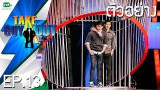 spot-take-guy-out-thailand-ep-13-30-%e0%b8%81-%e0%b8%84-59
