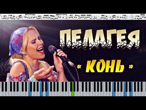 Пелагея — Конь (кавер на пианино и голоса + ноты)