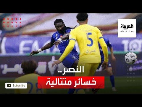 العرب اليوم - شاهد: النصر يتلقى خسائر متتالية وغضب متزايد
