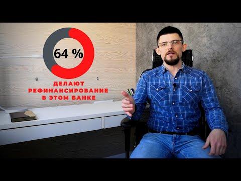 ТОП-3 банка для выгодного рефинансирования [сравнение и выбор лучшего варианта]
