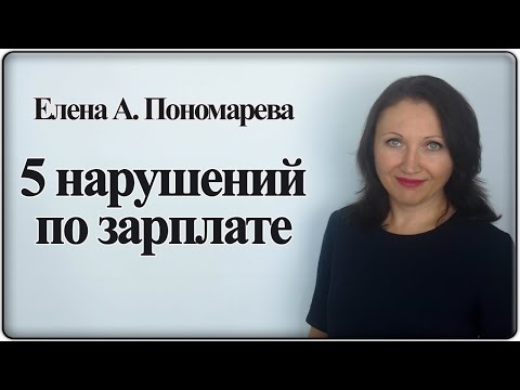 5 нарушений по зарплате - Елена А. Пономарева