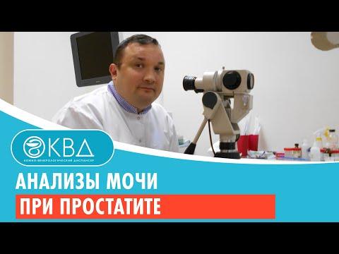 Пластырь от простатита prostatic navel plasters отзывы розенбаум