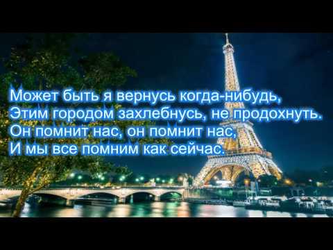 Пицца-Париж Текст (Lyrics)