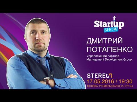Дмитрий ПОТАПЕНКО на STARTUP SHOW [Полная версия]