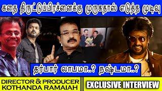 ரஜினியிடம் பணம் கேட்பது நியாயமா..? - Distributor, Producer & Director K.R. | Exclusive Interview