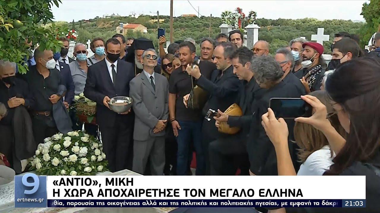 «Αντίο», Μίκη – Τελευταία υπόκλιση στον ανυπέρβλητο Έλληνα ΕΡΤ 9/9/2021